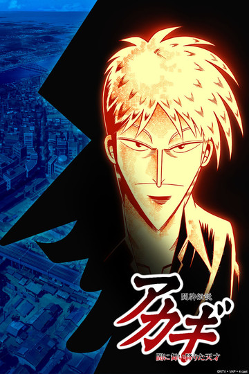 闘牌伝説アカギ 闇に舞い降りた天才 (anime)