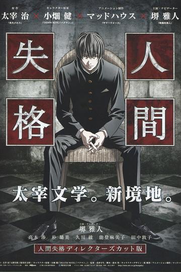 Классические истории / 青い文学シリーズ (аниме)
