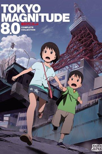Токийское восьмибалльное / 東京マグニチュード8.0 (аниме)