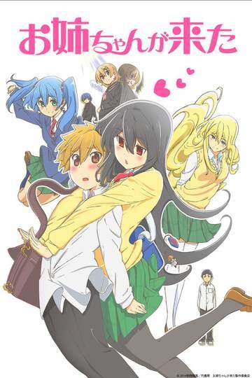 И приехала сестра / Oneechan ga Kita (аниме)