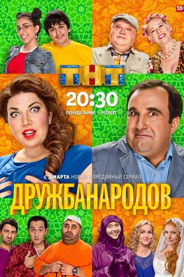 Дружба народов (show)