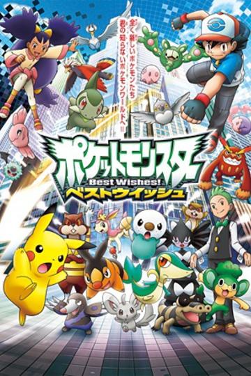 Покемон: Чудесных благ / Pokemon: Best Wishes! (аниме)
