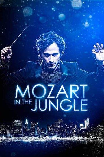 Моцарт в джунглях / Mozart in the Jungle (сериал)