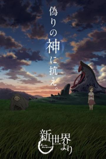 Shinsekai Yori (anime)