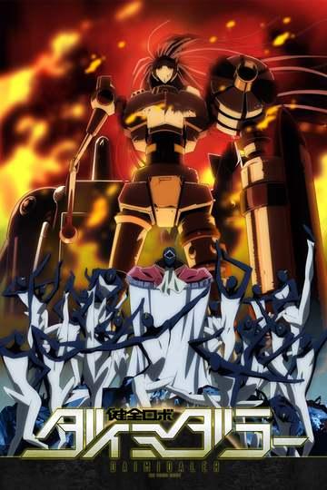 Звуковой робот Даймидалер / Kenzen Robo Daimidaler (аниме)