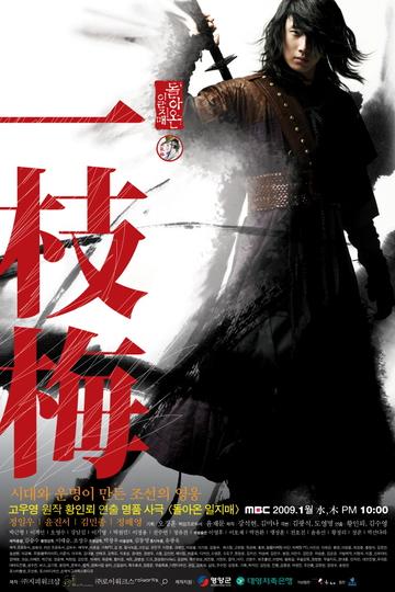 Возвращение Иль Чжи Мэ / 돌아온 일지매 (сериал)