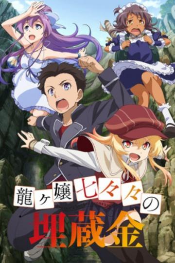 Ryuugajou Nanana no Maizoukin (anime)