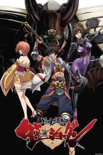 Fuuun Ishin Dai Shougun (anime)