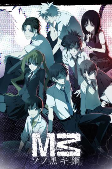 М3: Черная сталь / M3: Sono Kuroki Hagane (аниме)