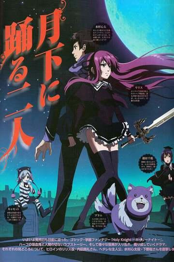 Holy Knight (anime)