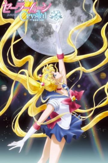 Красавица-воин Сейлор Мун: Кристалл / Bishōjo Senshi Sailor Moon Crystal (аниме)