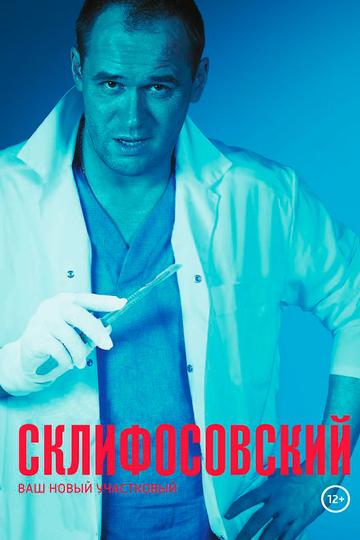 Склифосовский (show)