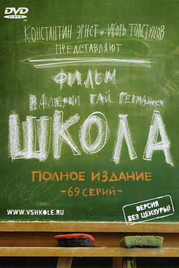 Школа (show)