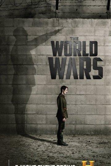 Мировые войны / The World Wars (сериал)