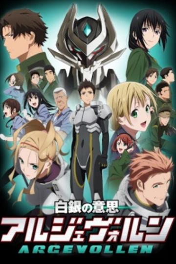 Серебряная воля Аргеволлена / Shirogane no Ishi Argevollen (аниме)