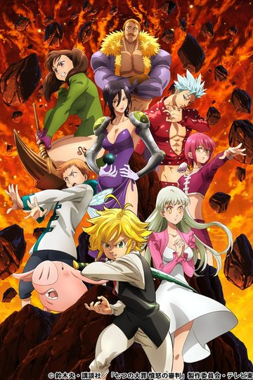 The Seven Deadly Sins / 七つの大罪 (anime)