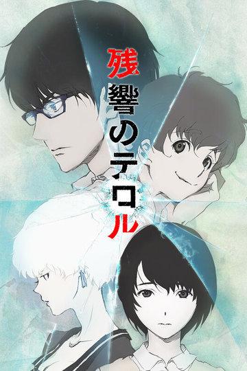 Эхо террора / Zankyou no Terror (аниме)