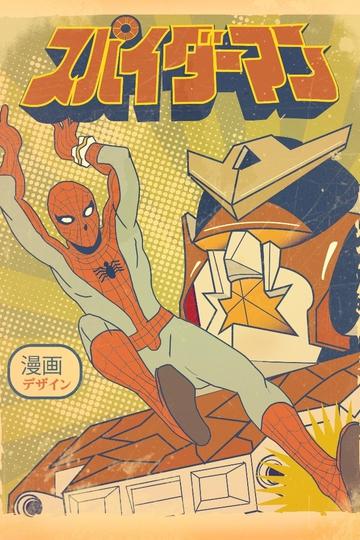 Spider-Man / スパイダーマン (show)
