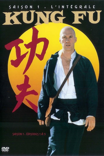 Кунг-фу / Kung Fu (сериал)