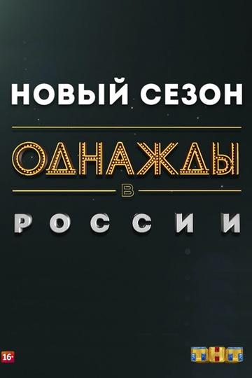 Однажды в России (сериал)