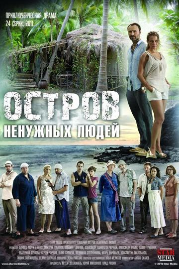 Остров ненужных людей (show)