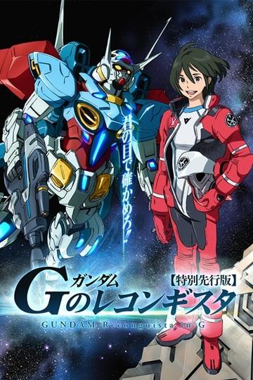 Gundam Reconguista in G / ガンダム Gのレコンギスタ (anime)