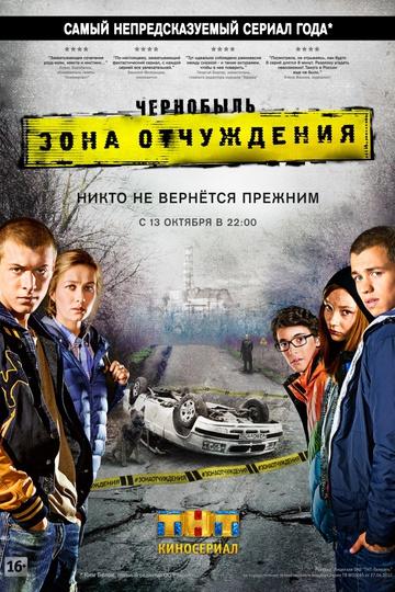 Чернобыль: Зона отчуждения (сериал)