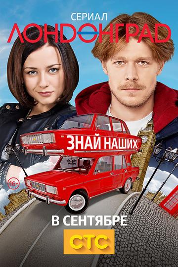 Лондонград (show)