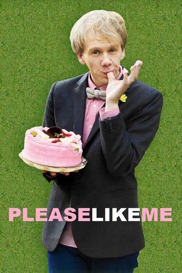 Полюби меня / Please Like Me (сериал)