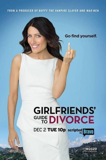 Инструкция по разводу для женщин / Girlfriends' Guide to Divorce (сериал)