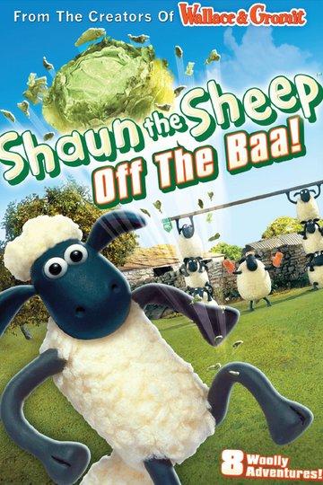 Барашек Шон / Shaun the Sheep (сериал)