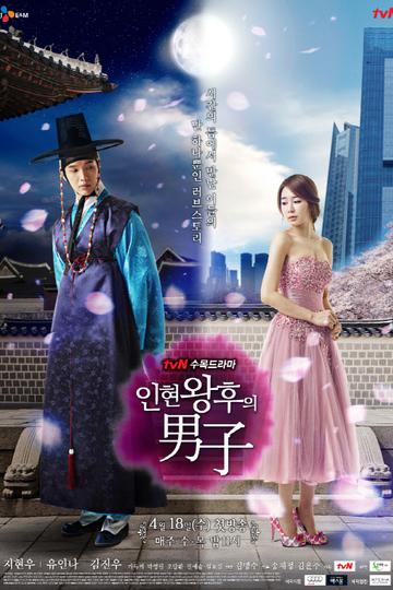 Мужчина королевы Ин Хён / 인현왕후의 남자 (сериал)