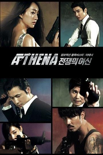 Афина: Богиня войны / 아테나: 전쟁의 여신 (сериал)