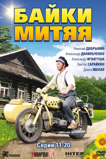 Байки Мітяя (сериал)