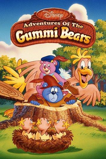 Приключения мишек Гамми / Adventures of the Gummi Bears (сериал)