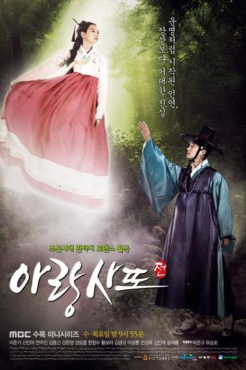 Аран и магистрат / 아랑사또전 (сериал)