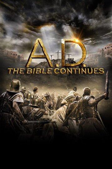 Наша эра. Продолжение Библии / A.D. The Bible Continues (сериал)