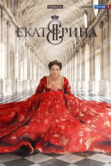 Екатерина (сериал)