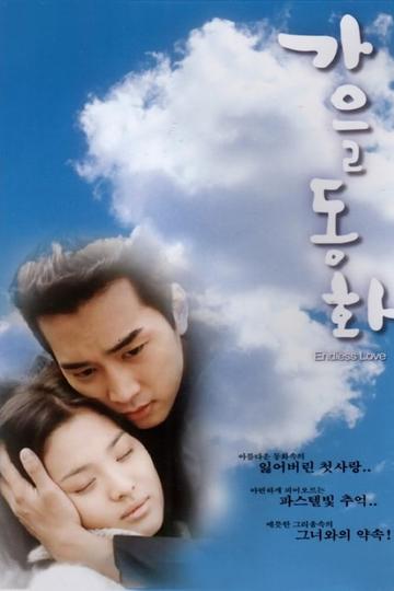 Осень в моем сердце / 가을동화 (сериал)