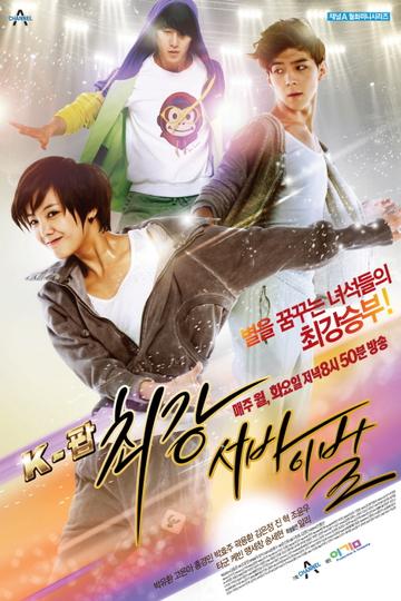 К-ПОП – Последнее прослушивание / K-POP Choegang Seobaibeol (сериал)