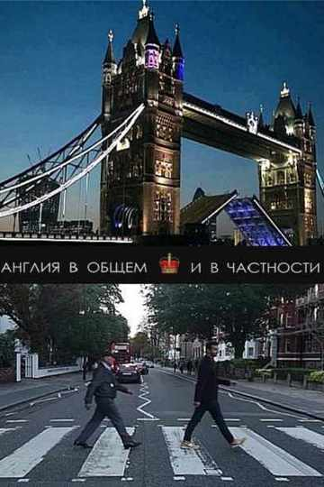 Англия в общем и в частности (сериал)