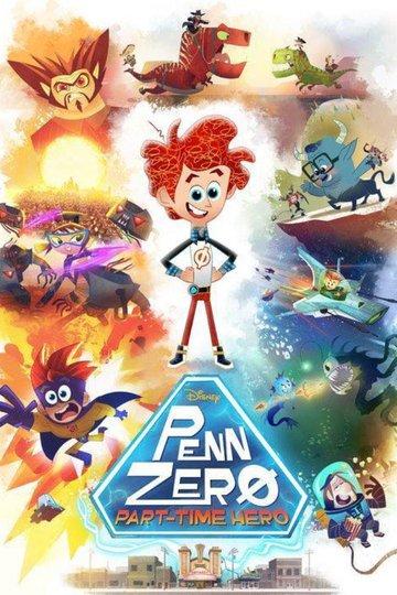 Супергерой на полставки / Penn Zero: Part-Time Hero (сериал)