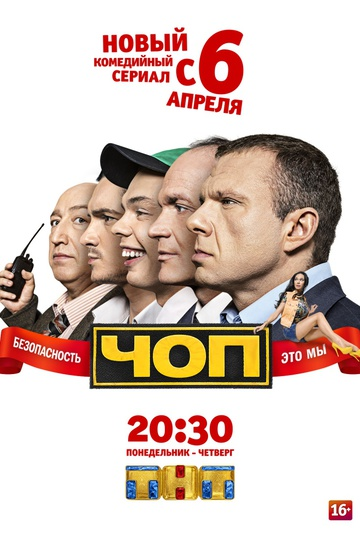 ЧОП (сериал)