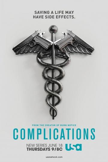 Сложности / Complications (сериал)