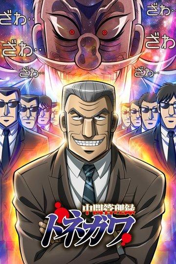 Менеджер среднего звена Тонэгава / 中間管理録トネガワ (аниме)