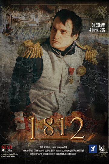 1812 (сериал)