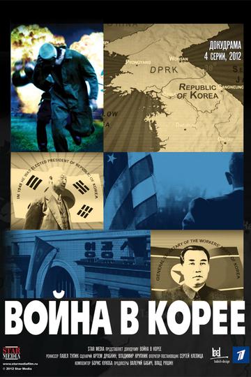 Война в Корее (сериал)