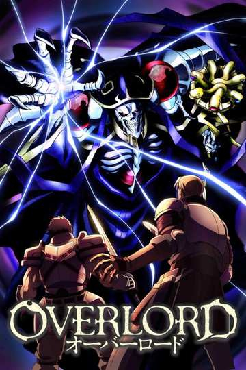 Повелитель / Overlord (аниме)