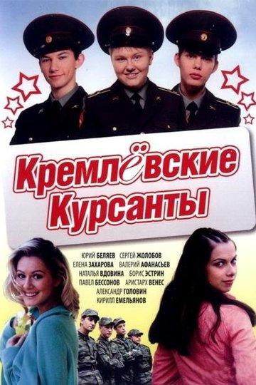 Кремлевские курсанты (сериал)