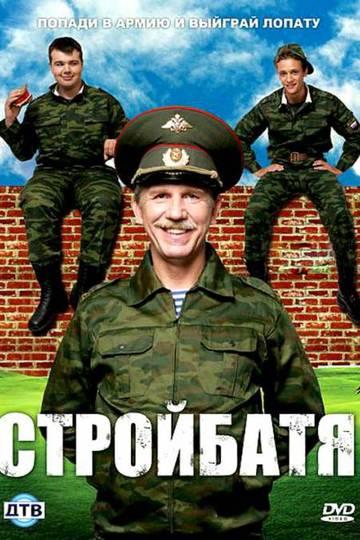 Стройбатя (сериал)